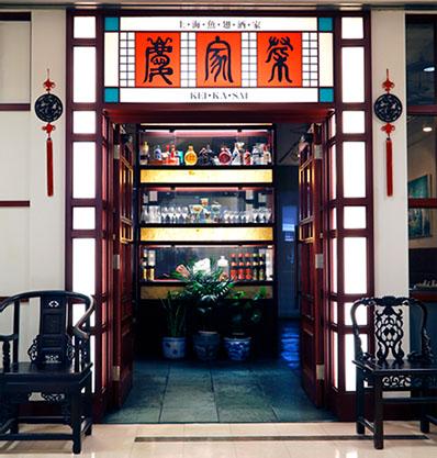 慶家菜 店内の様子01