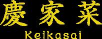 慶家菜 Keikasai